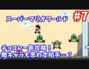 【スーパーマリオワールド】あのスーパーファミコンの名作をクリアまでぶっ続けスペシャル!!part7