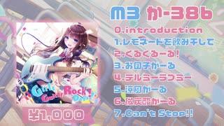 【M3-2020春】Girls Guitar Rock Days!!【クロスフェード】