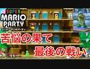【実況】Re:ぜロから始めるスーパーマリオパーティ#6