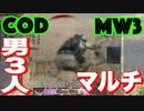 [CoD MW3]8年前の神ゲーcod mw3を3人マルチ「Free for All」でやってみた!part0(音量注意)