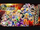 [実況]「ドラゴンボールZ・超究極武闘伝(3DS)」自己満足第2回プレイ!