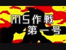 【バトオペ2】きたぞ!われらのゾゴックマン 傭兵精霊ズの戦闘記録外伝【鳴花ヒメ・ミコト実況?】