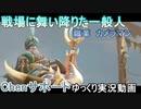 【Dota2】戦場に舞い降りた大天使Chenさん#10【ゆっくり実況】
