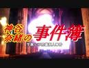 神谷奈緒の事件簿(Season1~3) 第一話OP