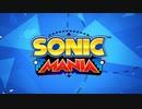 ソニックマニア(SONIC MANIA) OP1&OP2