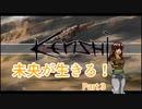 【Kenshi】未央が生きる!part3
