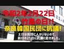 令和2年2月22日 竹島の日 奈良韓国民団に抗議(前日)