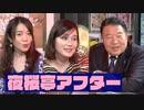 【夜桜亭日記 #114after】水島総が視聴者の質問に答えます![桜R2/2/22]