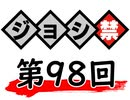 津田健次郎・大河元気のジョシ禁ラジオ!! 第98回!!【おまけ付き有料版/会員無料】