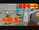 『初めての大掃除大作戦!』の巻 #8【ハムスター物語】