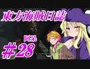 【自由な姫の海賊生活】東方海賊日誌:28日目【ゆっくり実況プレイ】
