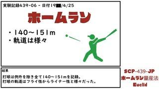 【ゆっくり紹介】SCP-439-JP【ホームラン量産法】