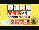 【箱盛】都道府県クイズ生活(267日目)2020年2月21日