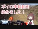 【東北きりたん車載】ボイロ車載動画始めました!【モトクロス】