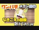 【アニポケ】ワンパチメイン回の「ワンパ」の鳴き声を数えてみたww