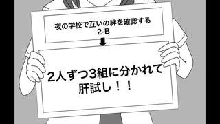 【手描きあんスタ】2-Bで肝試し① 【晃牙&弓弦編】