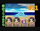 sakiquest3 #11:咲RPGを「咲-saki-」好きが全国編の話をしながらゆっくり実況(初見プレイ)