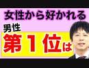 【婚活人気】婚活女性に人気の男性第1位