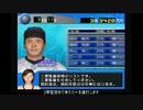 [ゆっくり実況]やきゅつく2003 楽天選手のみプレイ part9