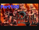 【実況?】元・お笑い見習いが挑む「LA-MULANA2(ラ・ムラーナ2)」Part100
