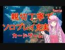 【faeria】琴葉姉妹がEpic Gamesのゲーム紹介 #5