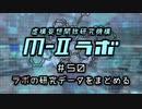 """厨二病ラジオ『M-Ⅱラボ』#50 """"ラボ""""の研究データをまとめる"""
