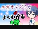 【ささら・つづみ】アニメ『エガオノダイカ』がよくわかるお話【CeVIO】