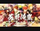 【ニコカラ】花魁俺嵐コンフュージョン《浦島坂田船》(On Vocal)+4