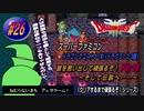 【SFC・ドラゴンクエスト3(Wii ドラクエ1・2・3版)】実況 #26 昔を思い出して頑張るぞ!~そして伝説へ……~【Part8】