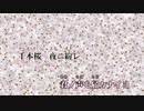 【ニコカラ】千本桜 -Piano Ver.-(Off Vocal)