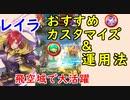【FEH_550】 レイラ使ってみた! ( おすすめカスタマイズ&運用法紹介! ) 『 牙の巣に潜む花 』 【 ファイアーエムブレムヒーローズ 】 【 Fire Emblem Heroes 】