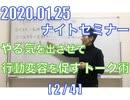 1月のナイトセミナー[2/4]「やる気を出させて行動変容を促すトーク術[2/4]」