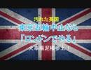 東京五輪中止なら「ロンドンでやる」 火事場泥棒参上!