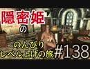 【字幕】スカイリム 隠密姫の のんびりレベル上げの旅 Part138