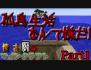 【Minecraft】懐古厨のマインクラフトPart1(ゆっくり実況)