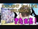 【アイナナ】2nd Live REUNION買ってきたー!!!!