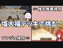 【両者視点】アンジュに塩大福デッキで挑むも敗北してしまう椎名唯華【字幕】