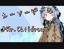 【歌うボイスロイド】シーソーゲーム~勇敢な恋の歌~/Mr.Children【琴葉葵】