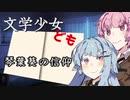 【VOICEROID劇場】文学少女ども-琴葉葵の信仰-