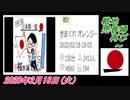 17-A 桜井誠、戦地売春婦再び ~オレンジラジオ2020年2月18日(火)菜々子の独り言