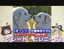 【ゆっくり犬種解説】その6「グレート・ピレニーズ」
