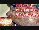 2月21日 本日の料理 鳥の唐揚げ、ヒラメの唐揚げをザイグルで焼く Today's Cuisine Fried chicken and fried flounder with Zaigur