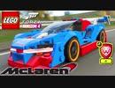 【XB1X】FH4 - LEGO McLaren Senna - ライオン18Y春
