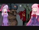 琴葉茜の闇ゲー#111「第一回ロシアゲームフェア」