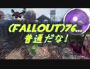 (Fallout)76・・・普通だな!.mp19
