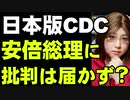日本版CDC疾病対策センターへの道のり遠く 安倍首相は検討とのみ答える
