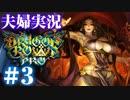 【夫婦実況】ドラゴンズクラウンプロ(Dragon's Crown Pro)#3【初見プレイ】