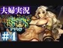 【夫婦実況】ドラゴンズクラウンプロ(Dragon's Crown Pro)#4【初見プレイ】