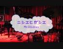 [楽器練習用PRBD] ニシエヒガシエ / Mr.Children (offvocal 歌詞:あり VER:PR / ガイドメロディーなし)
