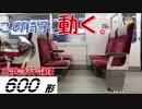 【迷列車で行こう】 #036 椅子が動く!? 「ツイングル600」の挑戦 京急600形(3代目)